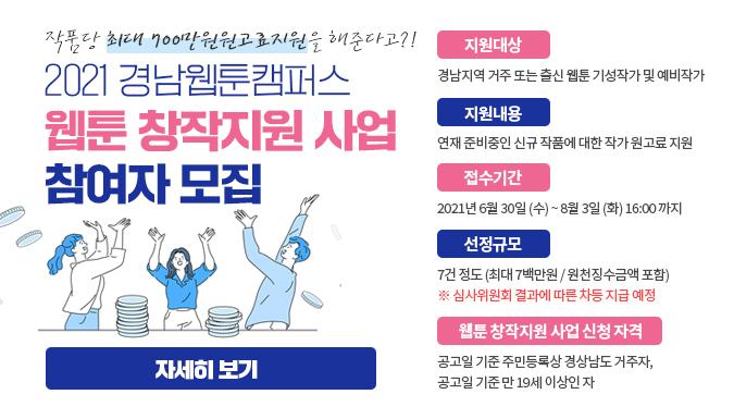 2021 경남웹툰캠퍼스 웹툰 창작지원 사업 모집