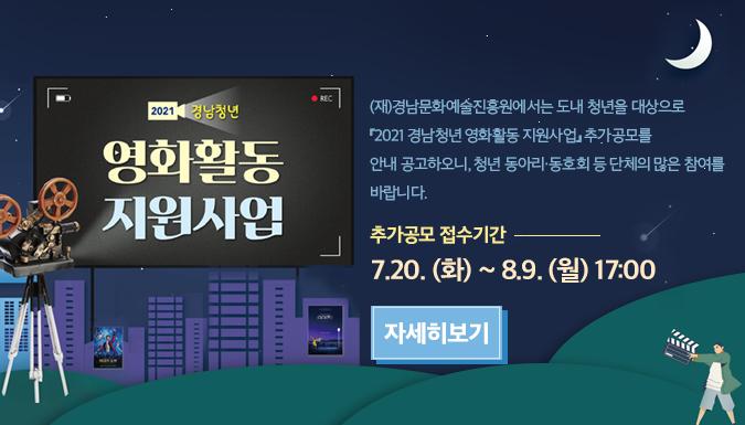 2021 경남청년 영화활동 지원사업-추가공모 참여 안내