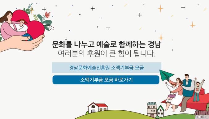 경남문화예술진흥원 소액기부금 모금